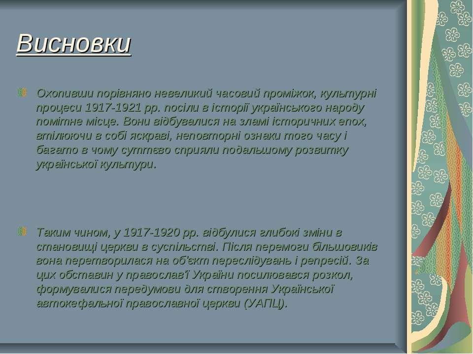 Висновки Охопивши порівняно невеликий часовий проміжок, культурні процеси 191...