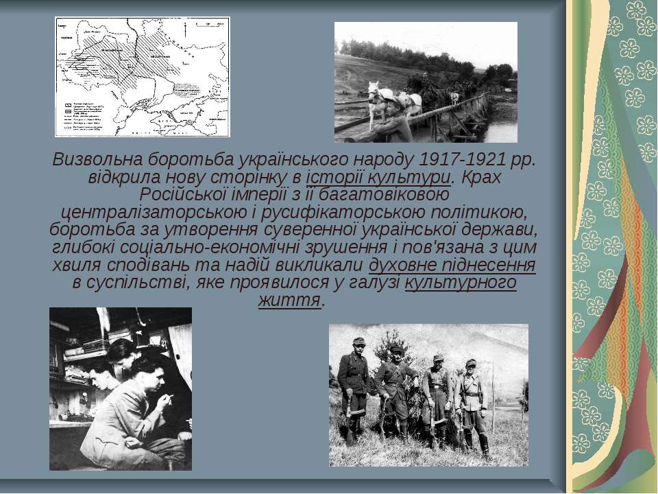 Визвольна боротьба українського народу 1917-1921 рр. відкрила нову сторінку в...