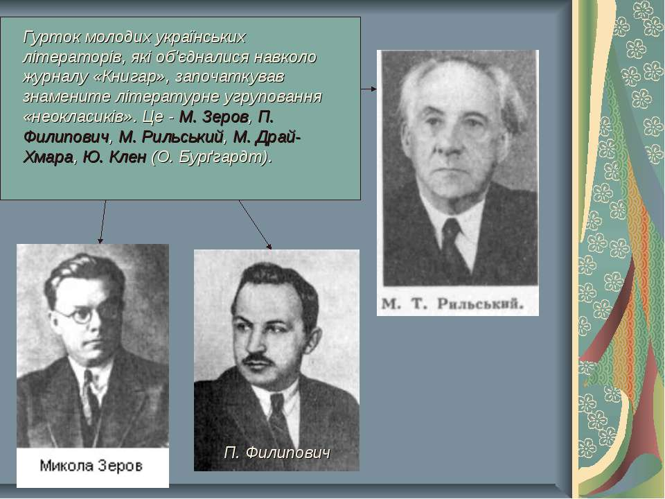 П. Филипович