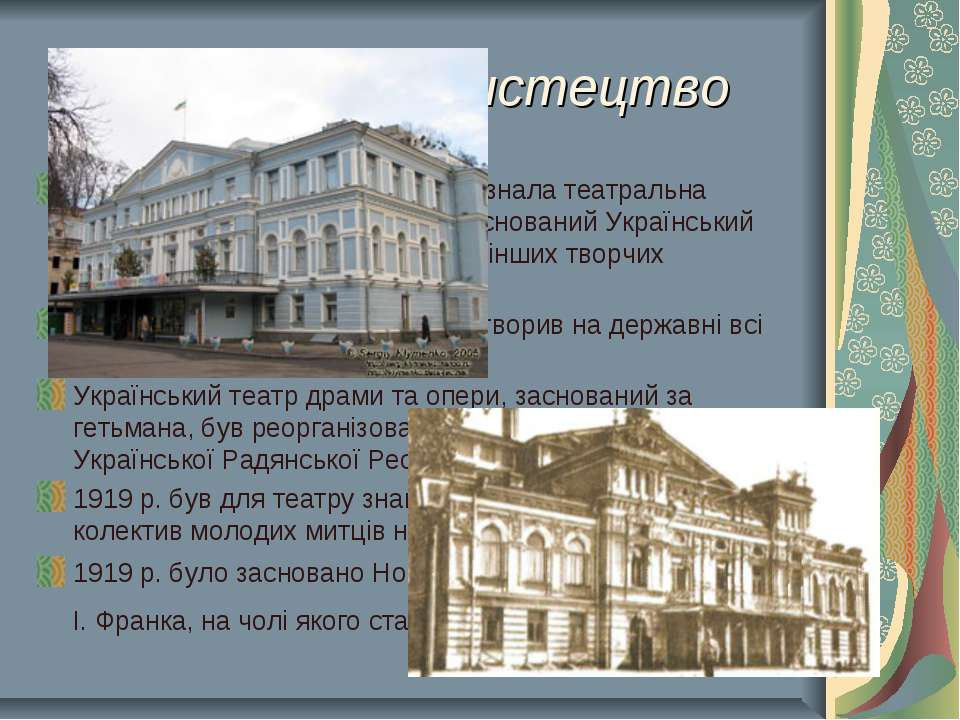 Театральне мистецтво у 1917-1920 рр. відчутних змін зазнала театральна справа...