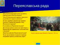 Переяславська рада На основі відеофрагменту визначте: Чому Б.Хмельницький шук...