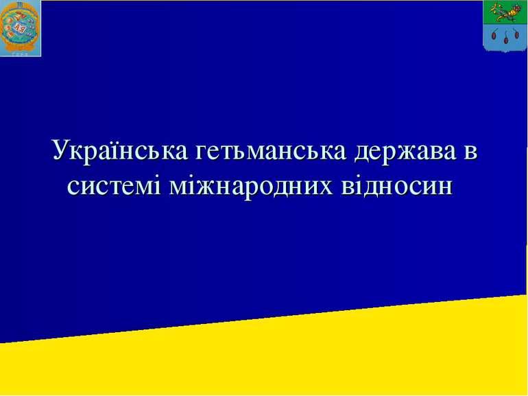 Українська гетьманська держава в системі міжнародних відносин
