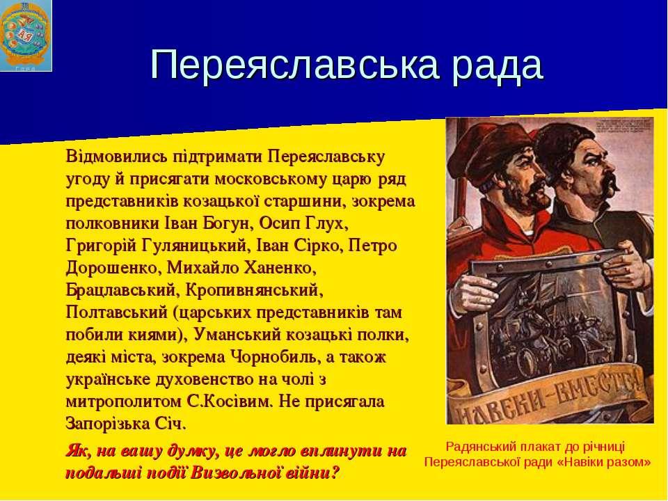 Переяславська рада Відмовились підтримати Переяславську угоду й присягати мос...