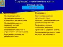 Соціально – економічне життя Гетьманщини Економічні: Ліквідація кріпацтва; Лі...