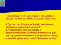 Проаналізуйте на с.135 підручника уривок з наказу гетьмана Б.Хмельницького і ...