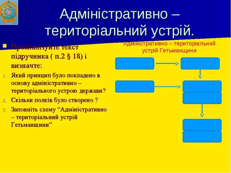 Адміністративно – територіальний устрій. Проаналізуйте текст підручника ( п.2...