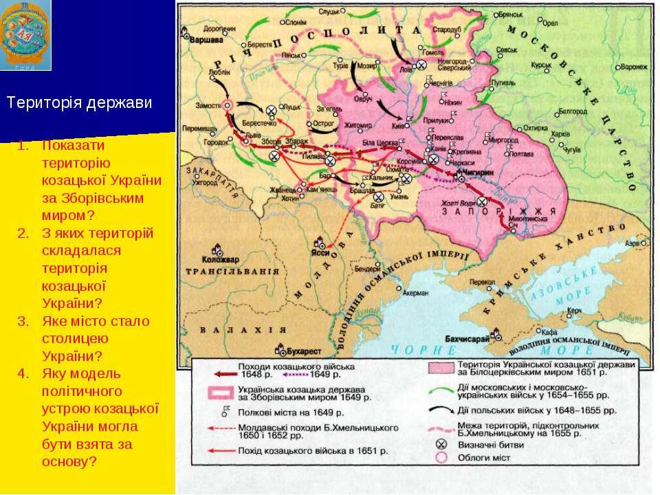 Територія держави Показати територію козацької України за Зборівським миром? ...