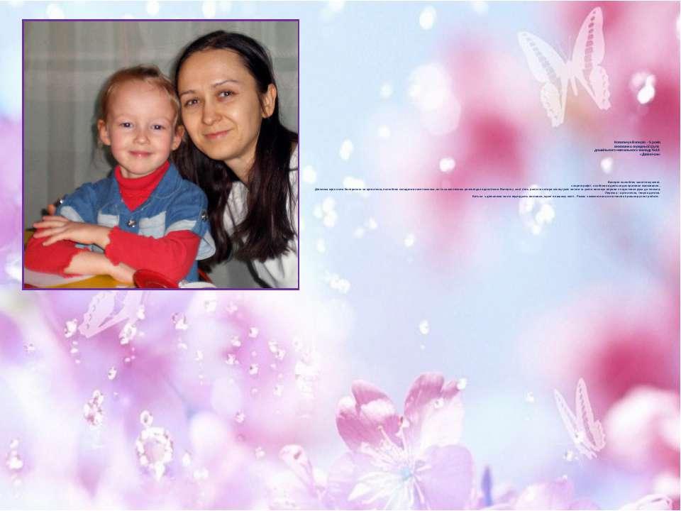 Ковальчук Валерія - 5 років вихованка середньої групи дошкільного навчального...