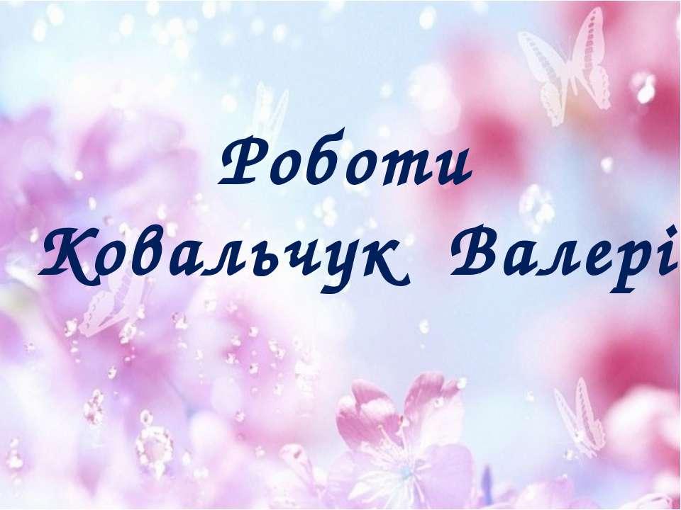Роботи Ковальчук Валерії