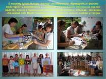 . В нашому дошкільному закладі систематично підвищується фахова майстерність ...