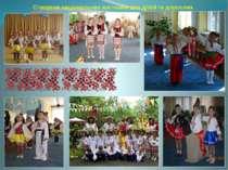 . Створеня національних костюмів для дітей та дорослих