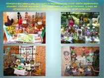 Конкурси-виставки у нас проходять в національному стилі: «Квіти українського ...