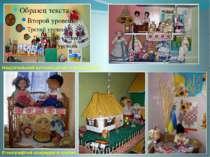 Національний куточок дітей старшої групи Етнографічні осередки в групах