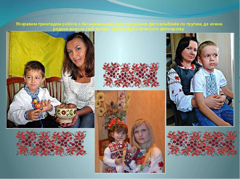 Яскравим прикладом роботи з батьками може бути створення фотоальбомів по груп...