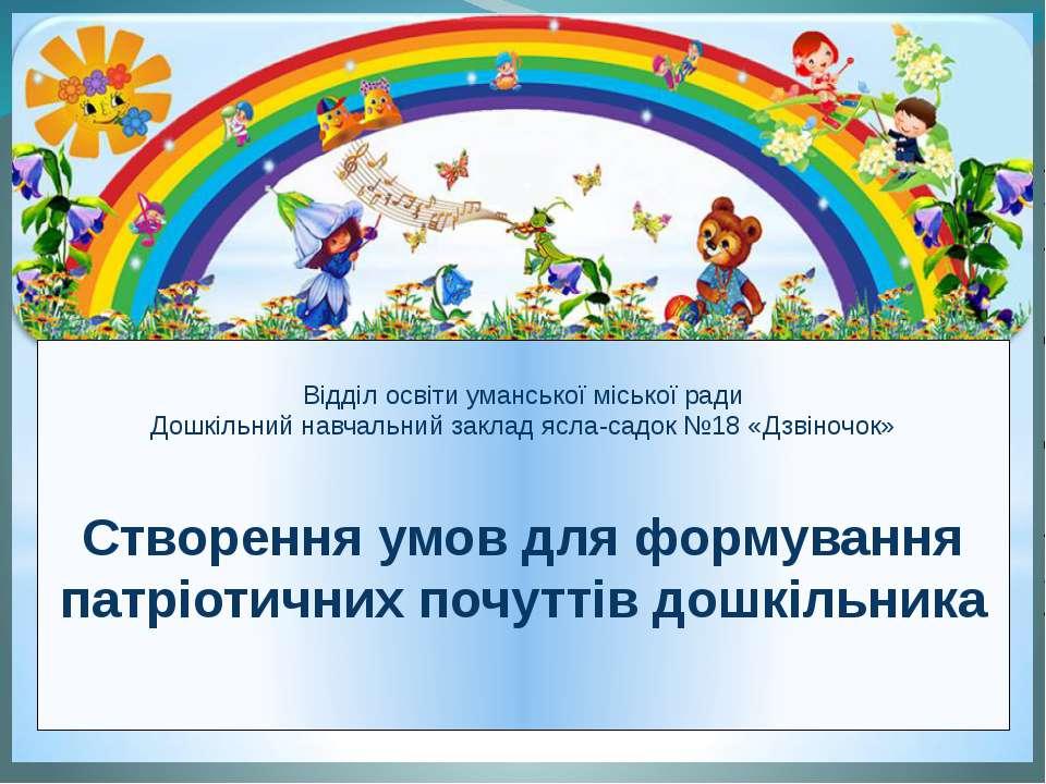 Відділ освіти уманської міської ради Створення умов для формування патріотичн...