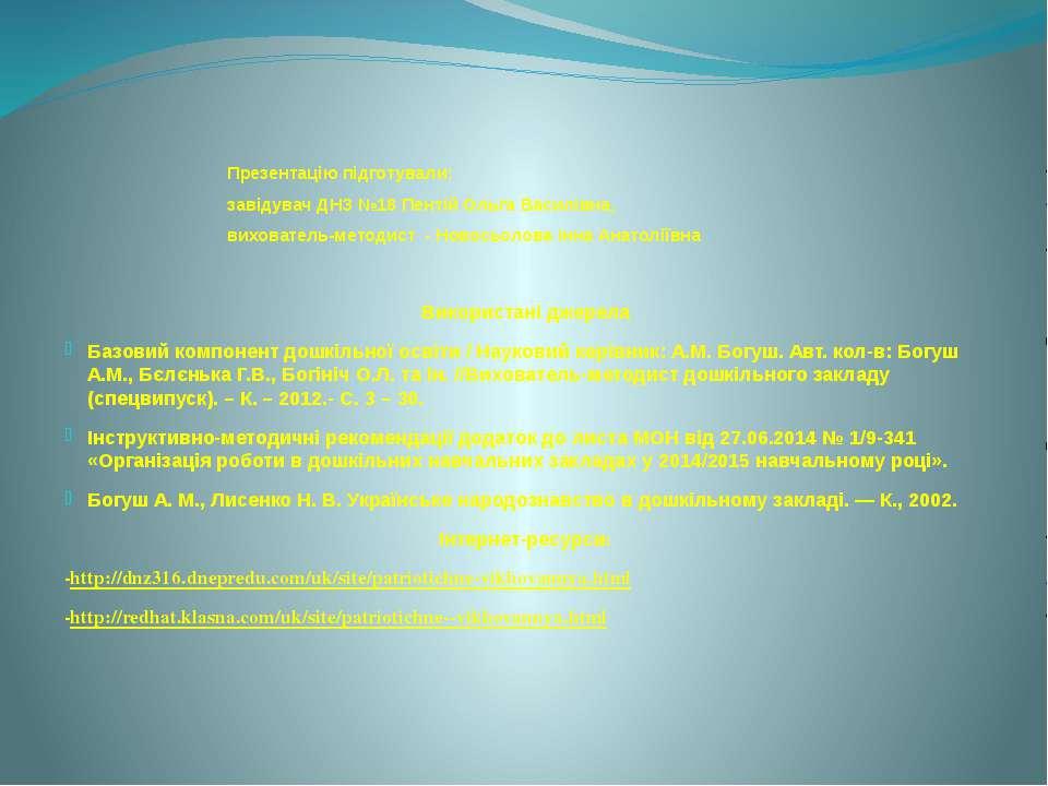 Презентацію підготували: завідувач ДНЗ №18 Пентій Ольга Василівна, вихователь...
