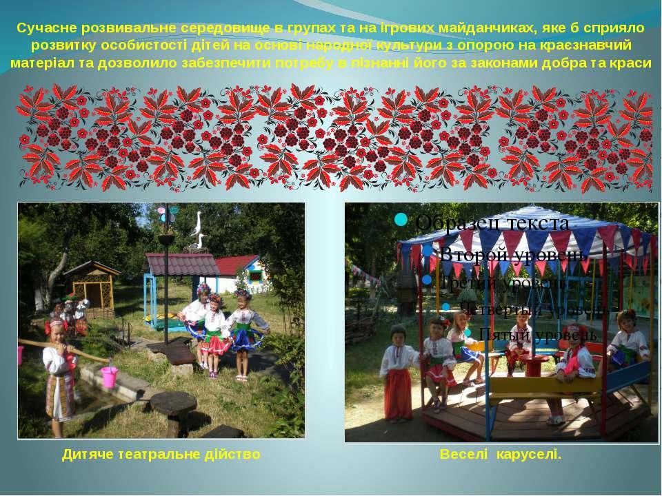 Cучасне розвивальне середовище в групах та на ігрових майданчиках, яке б спри...