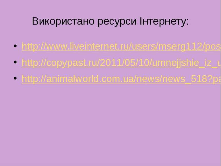 Використано ресурси Інтернету: http://www.liveinternet.ru/users/mserg112/post...