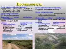 Суть інвестиційного проекту - Будівництво цегельного заводу в с.Ракове на баз...