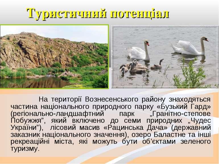 Туристичний потенціал На території Вознесенського району знаходяться частина ...