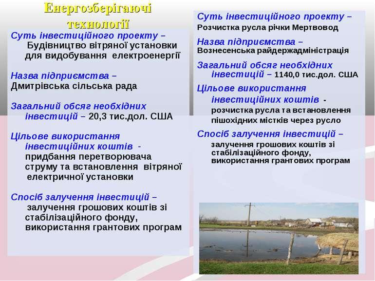 Суть інвестиційного проекту – Будівництво вітряної установки для видобування ...