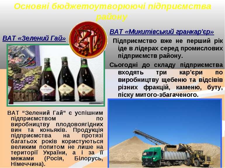 """Основні бюджетоутворюючі підприємства району ВАТ «Зелений Гай» ВАТ """"Зелений Г..."""