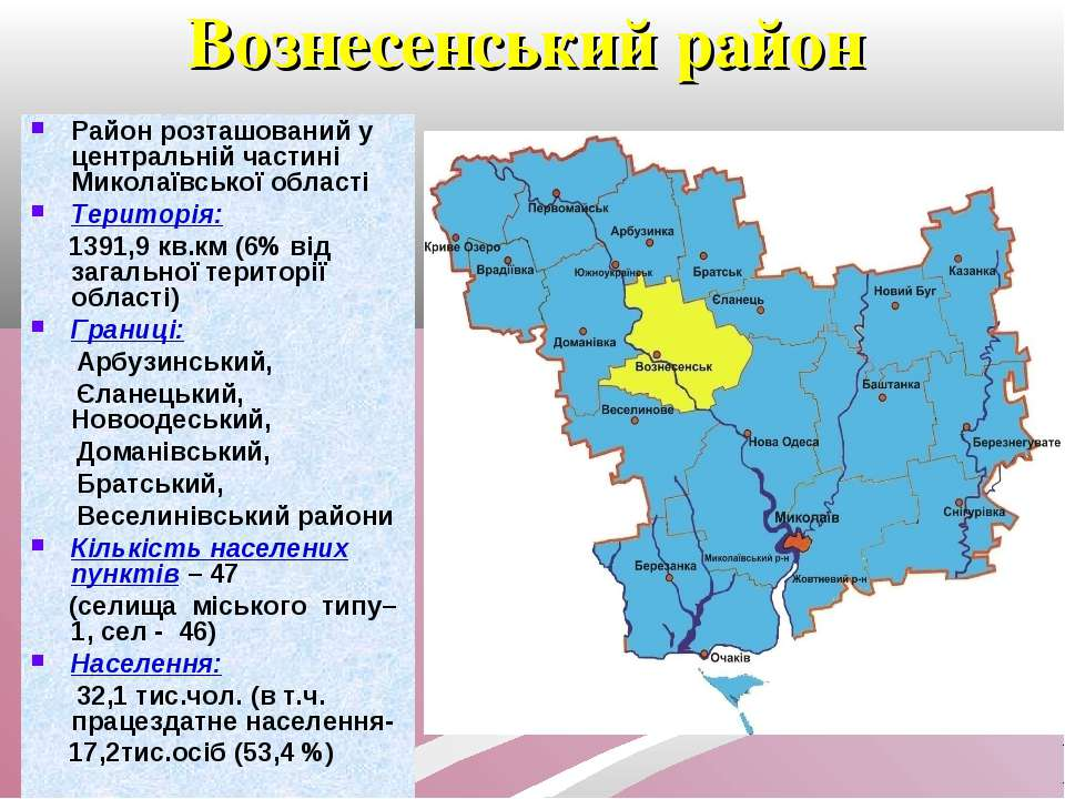 Вознесенський район Район розташований у центральній частині Миколаївської об...