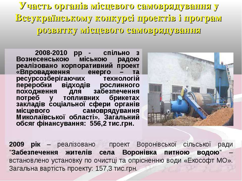 Участь органів місцевого самоврядування у Всеукраїнському конкурсі проектів і...