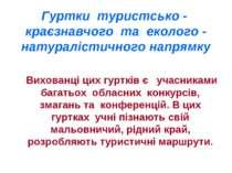 Гуртки туристсько - краєзнавчого та еколого - натуралістичного напрямку Вихов...