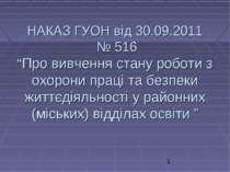 """НАКАЗ ГУОН від 30.09.2011 № 516 """"Про вивчення стану роботи з охорони праці та..."""