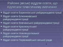 Районні (міські) відділи освіти, що підлягали тематичному вивченню Відділ осв...