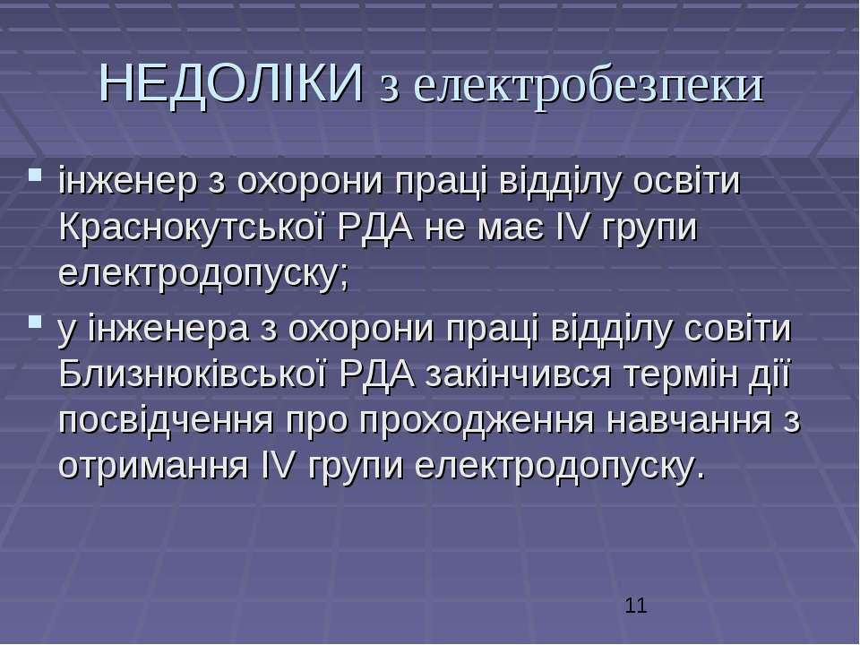 НЕДОЛІКИ з електробезпеки інженер з охорони праці відділу освіти Краснокутськ...