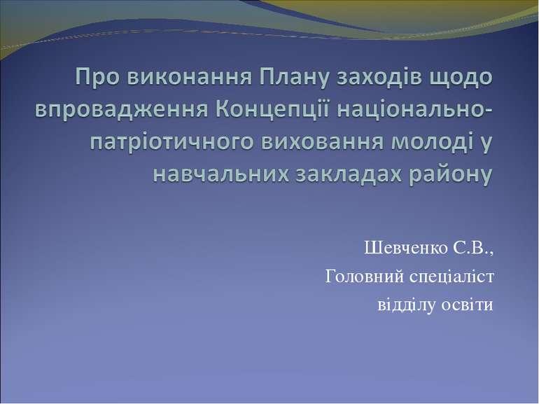 Шевченко С.В., Головний спеціаліст відділу освіти