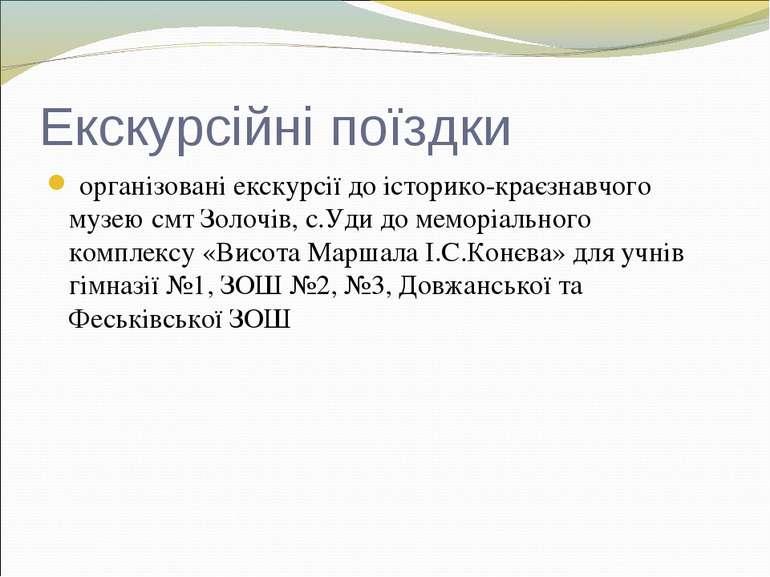 Екскурсійні поїздки організовані екскурсії до історико-краєзнавчого музею смт...