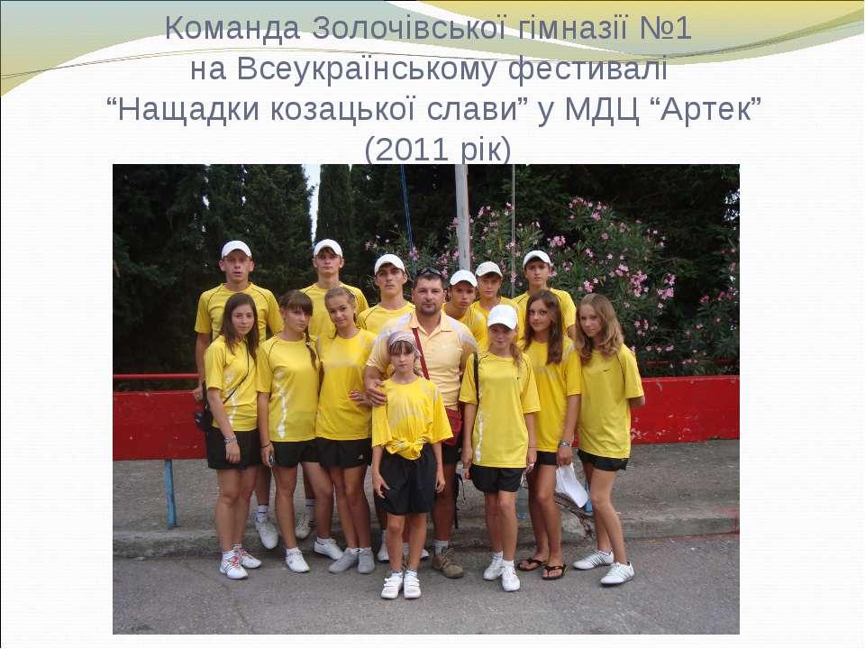 """Команда Золочівської гімназії №1 на Всеукраїнському фестивалі """"Нащадки козаць..."""