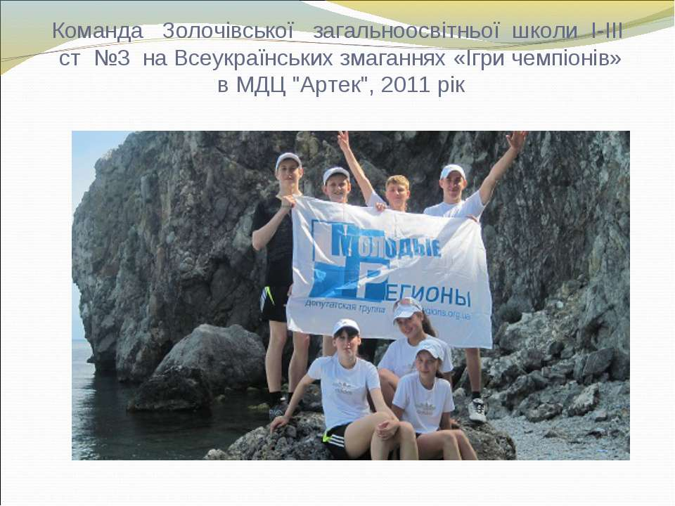 Команда Золочівської загальноосвітньої школи І-ІІІ ст №3 на Всеукраїнських зм...