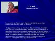 С.М.Квіт, Президент НаУКМА Ви думаєте, що Україні варто відмовитися від приєд...
