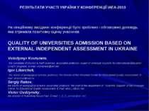 РЕЗУЛЬТАТИ УЧАСТІ УКРАЇНИ У КОНФЕРЕНЦІЇ IAEA-2010 На секційному засіданні кон...