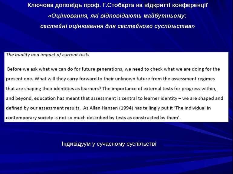 Ключова доповідь проф. Г.Стобарта на відкритті конференції «Оцінювання, які в...