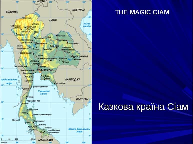 Казкова країна Сіам THE MAGIC CIAM