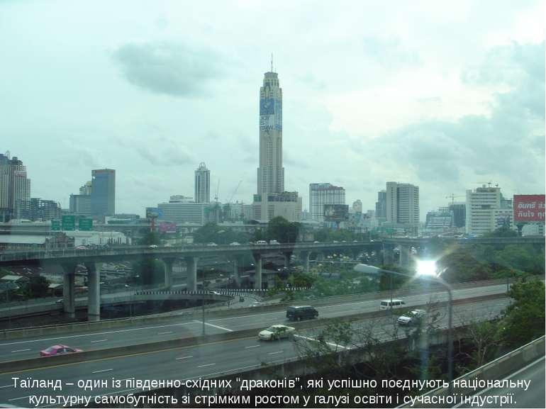 """Казкова країна Сіам THE MAGIC CIAM Таїланд – один із південно-східних """"дракон..."""