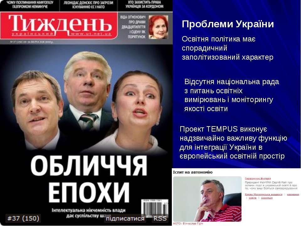 Проблеми України Освітня політика має спорадичний заполітизований характер Ві...