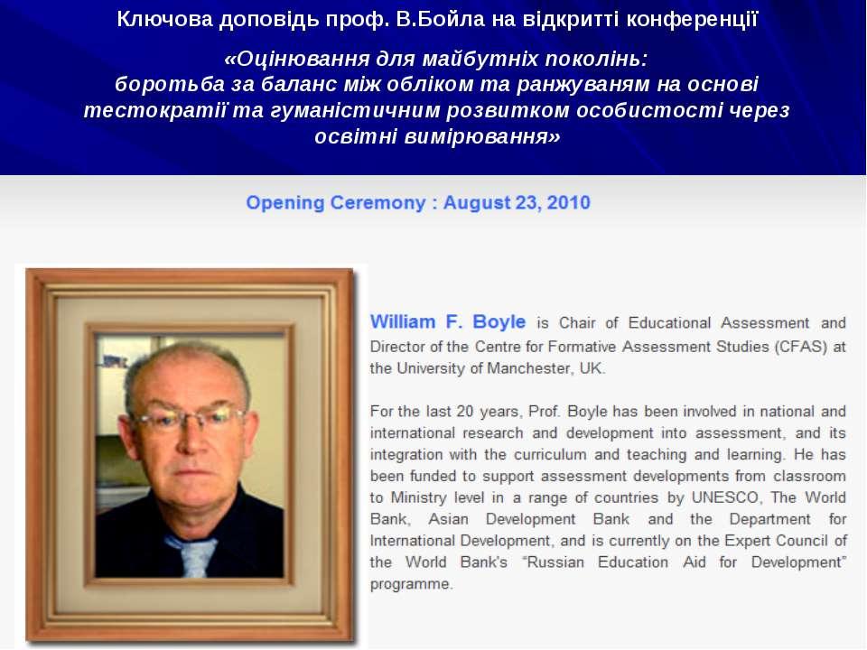 Ключова доповідь проф. В.Бойла на відкритті конференції «Оцінювання для майбу...