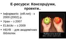 Е-ресурси: Консорціуми, проекти.. Інформатіо (eifl.net) - з 2000 (2002) р. Ур...