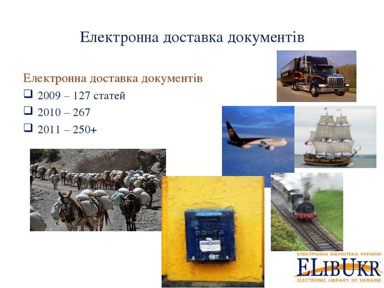 Електронна доставка документів Електронна доставка документів 2009 – 127 стат...