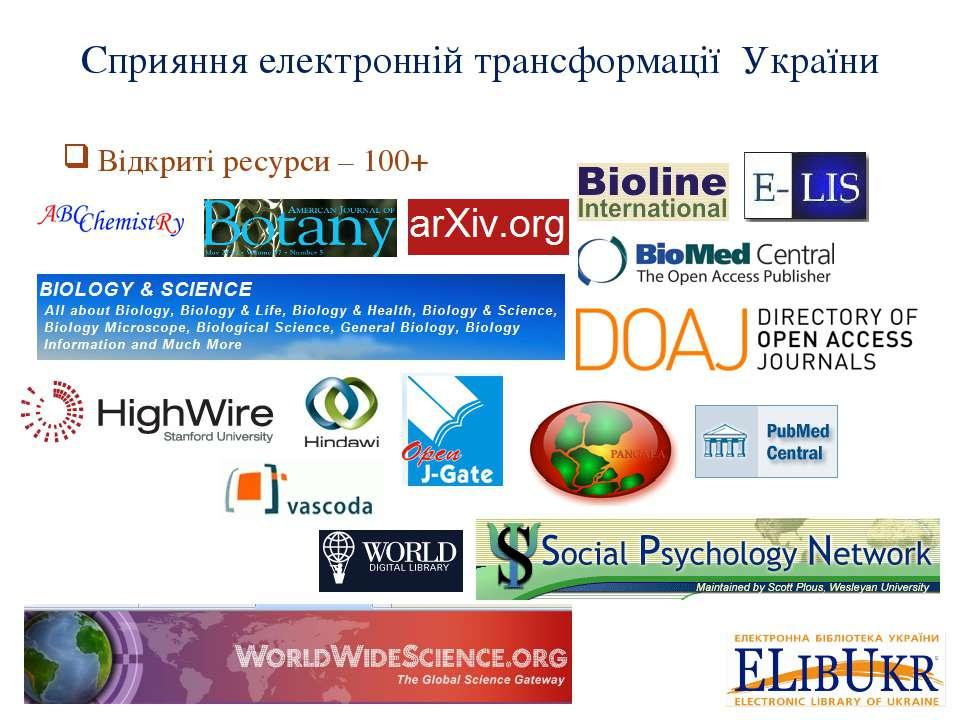 Відкриті ресурси – 100+ Сприяння електронній трансформації України
