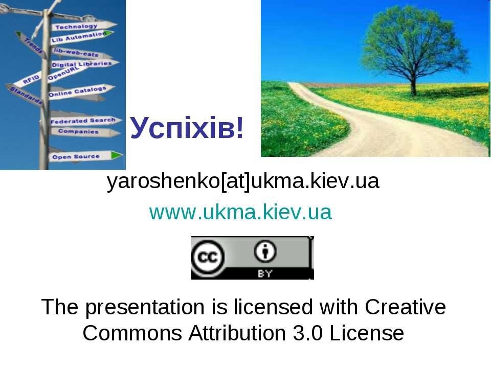 Успіхів! yaroshenko[at]ukma.kiev.ua www.ukma.kiev.ua The presentation is lice...