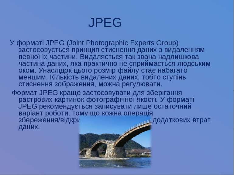JPEG У форматі JPEG (Joint Photographic Experts Group) застосовується принцип...