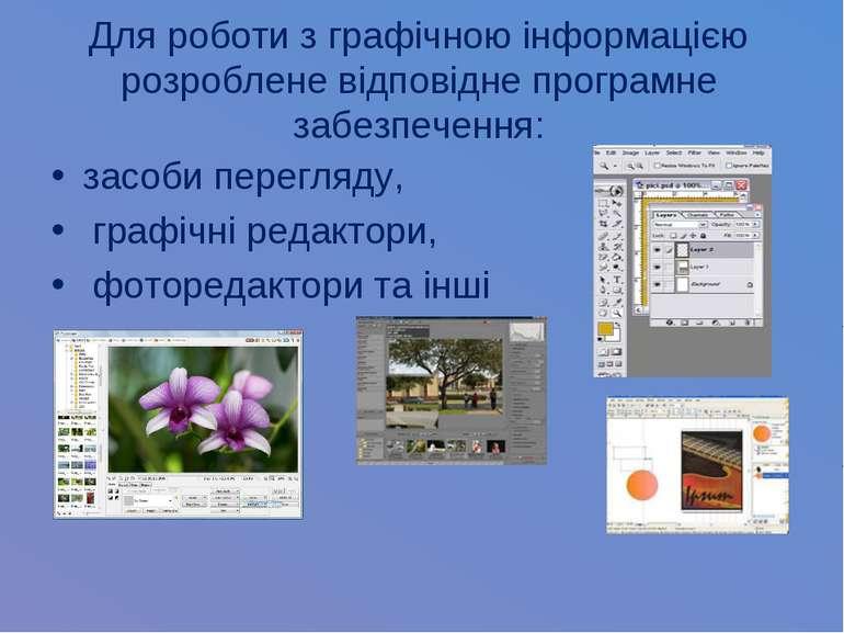 Для роботи з графічною інформацією розроблене відповідне програмне забезпечен...