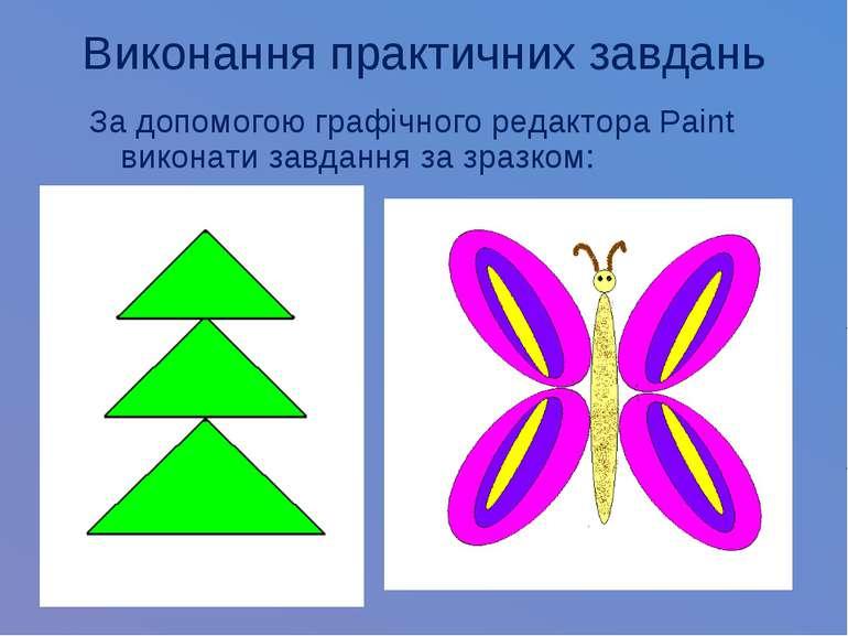 Виконання практичних завдань За допомогою графічного редактора Paint виконати...